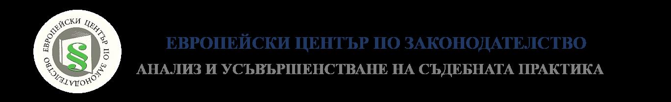 Европейски център по законодателство